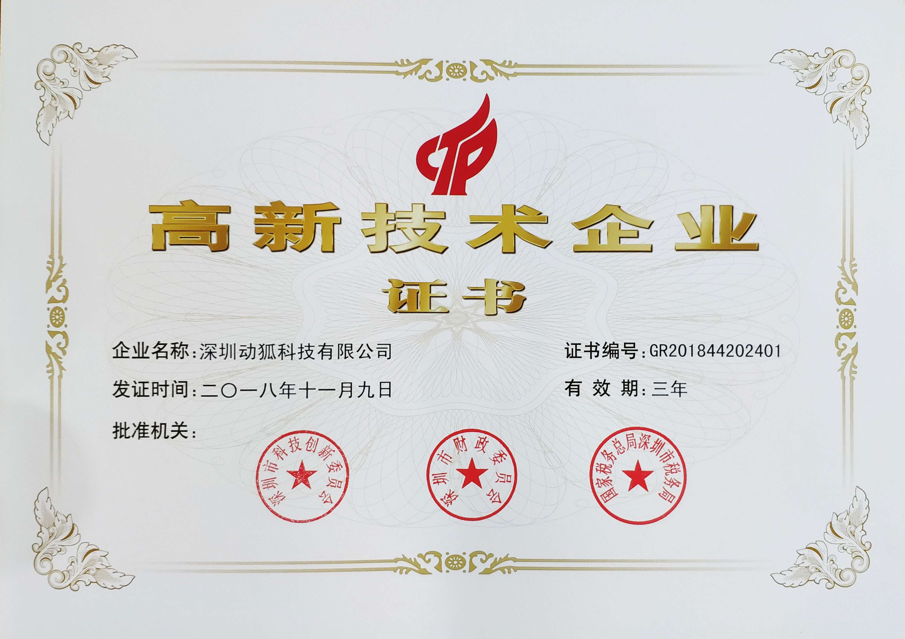 动狐科技高新技术企业证书