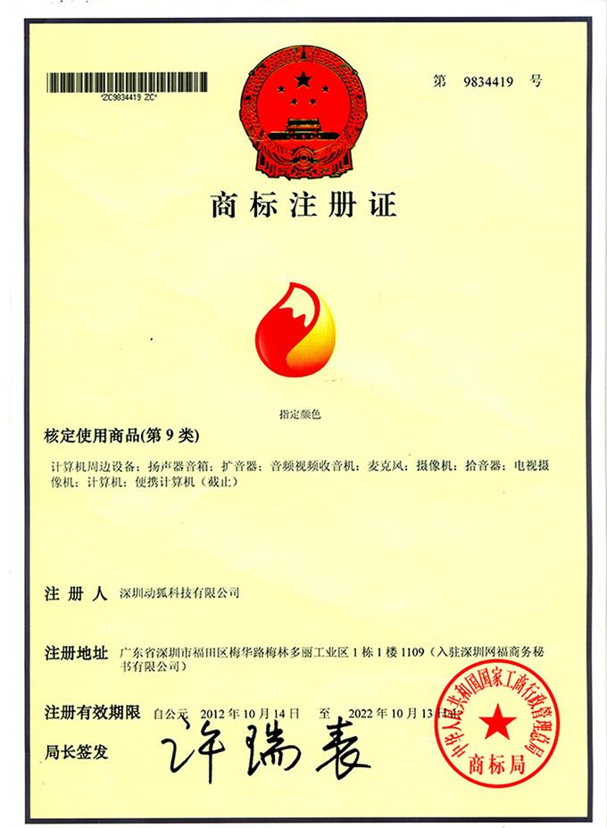 动狐科技 注册商标