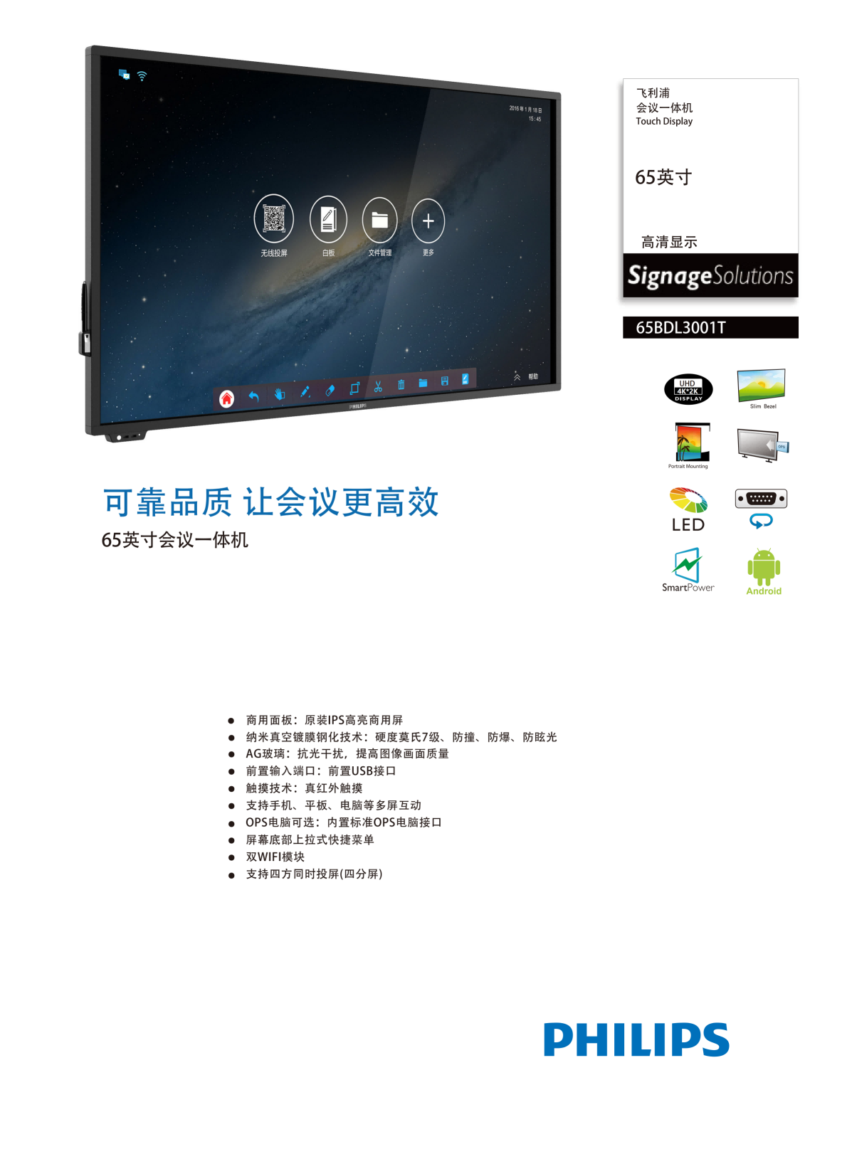 深圳动狐科技有限公司 销售热线0755-83590326